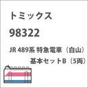 [鉄道模型]トミックス (Nゲージ) 98322 JR 489系 特急電車(白山) 基本セットB(5両)