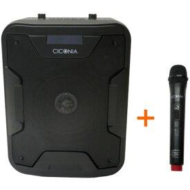 TY-1800 チコニア ワイヤレスマイク付属ポータブルスピーカー CICONIA