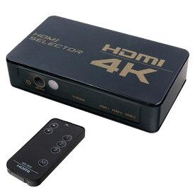 HDS-4K04 ミヨシ 4K解像度対応 HDMI切替器【3入力1出力 専用リモコン付属タイプ】 MCO