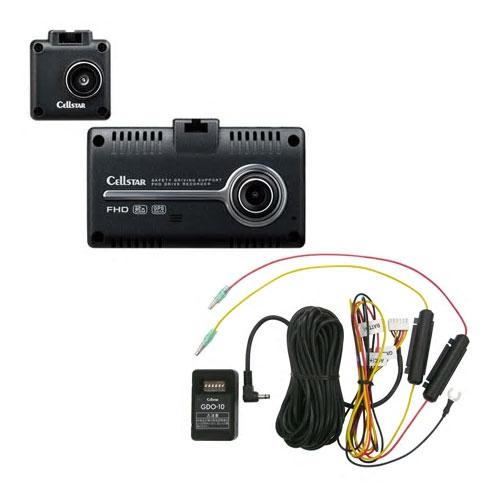 CSD-790FHG 10 セルスター リアカメラ付ディスプレイ搭載ドライブレコーダー+常時電源コードセット CELLSTAR