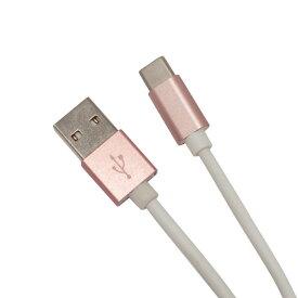 R12CAAC2A01RG ラスタバナナ 充電/転送対応 2.4A Type-C USBケーブル 1.2m(ローズゴールド)