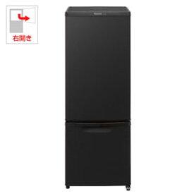 (標準設置料込)NR-B17BW-T パナソニック 168L 2ドア冷蔵庫(マットビターブラウン)【右開き】 Panasonic
