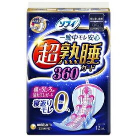 ソフィ 超熟睡ガード360(12枚) ユニ・チャーム チヨウジユクスイガ-ド360