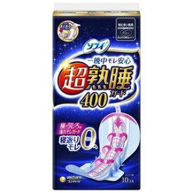ソフィ 超熟睡ガード400(10枚) ユニ・チャーム チヨウジユクスイガ-ド400