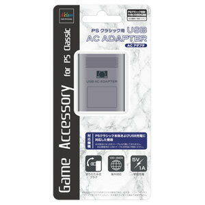 PSクラシック用 USB ACアダプタ アクラス [SASP-0487 PSクラシック USB ACアダプタ]