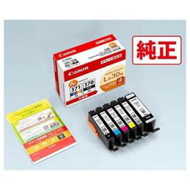 BCI-371XL+370XL/6MPV キヤノン PIXUS用 インクカートリッジ マルチパック(6色・大容量)+ L判30枚付き Canon