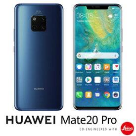 MATE20PRO/BLUE HUAWEI(ファーウェイ) HUAWEI Mate 20 Pro ミッドナイトブルー 6.39インチ SIMフリースマートフォン