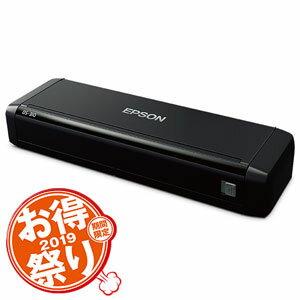 DS-310C0 エプソン A4コンパクト シートフィードスキャナー 【お得祭り2019モデル】EPSON
