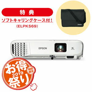 EB-W05C0 エプソン ホームシアタープロジェクター 【お得祭り2019モデル】EPSON dreamio(ドリーミオ)