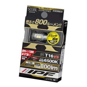 503BL IPF LED バックランプバルブ 800lm 6500kT16 1個入 LED BACK LAMP BULB