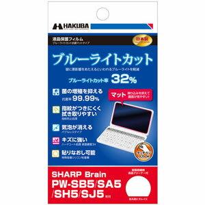 EDGFCA-SSB5 ハクバ 液晶保護フィルム ブルーライトカット抗菌マットタイプ