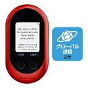 ポケト-クWレッドSIM ソースネクスト POCKETALK(ポケトーク)Wシリーズ 専用グローバル通信SIM(2年)モデル 新色レ…
