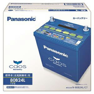 N-80B24L/C7 パナソニック 標準車/充電制御車用 高性能バッテリー【他商品との同時購入不可】 Panasonic カオス(caos)