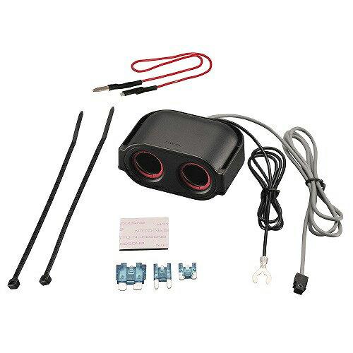 CZ483 カーメイト ヒューズ電源 増設ソケット ドライブレコーダー用 2連(ブラック)