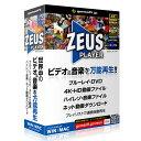 ZEUS PLAYER〜ブルーレイ・DVD・4Kビデオ・ハイレゾ音源再生〜 gemsoft ※パッケージ版
