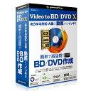 Video to BD/DVD X gemsoft ※パッケージ版