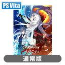 【PS Vita】シルヴァリオ トリニティ −Beyond the Horizon− 通常版 ヴューズ [VLJM-38136 PSV シルヴァリオトリニ…