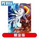 【PS Vita】シルヴァリオ トリニティ −Beyond the Horizon− 初回限定版 ヴューズ [LIGHT-1458 PSV シルヴァリオト…
