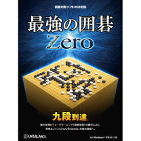 最強の囲碁 Zero アンバランス ※パッケージ版