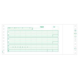 GB-846 ヒサゴ 給与封筒 3P 250セット