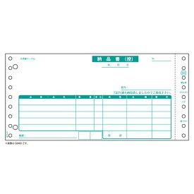 SB-480-2P ヒサゴ 納品書 請求・受領付 4P 2000セット