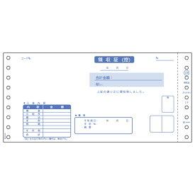 GB-128 ヒサゴ 領収証 2P 400セット