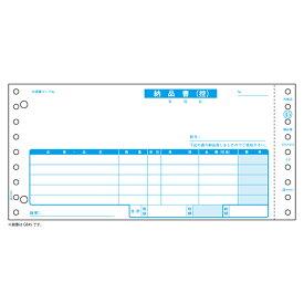 GB-45-3S ヒサゴ 納品書(税抜)請求付 3P 250セット