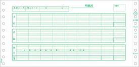 GB-776C ヒサゴ 給与明細書(密封式) 3P 250セット