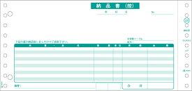 GB-550-3S ヒサゴ 納品書(請求) 3P 250セット