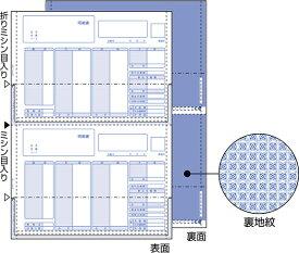 GB1150T ヒサゴ (給与)明細書(密封式) A4タテ 2面 350枚