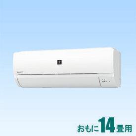 AY-J40S-W シャープ 【標準工事セットエアコン】(15000円分工事費込)プラズマクラスター7000搭載 おもに14畳用 (冷房:11〜17畳/暖房:11〜14畳) J-Sシリーズ(ホワイト系) [AYJ40SWセ]