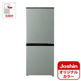 (標準設置料込)AQR-J13H-S アクア 126L 2ドア冷蔵庫(シルバー)【右開き】 AQUA and Smart AQR-13H-S のJoshinオリジナルモデル