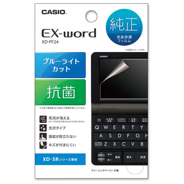XD-PF24 カシオ XD-SRシリーズ用 液晶保護フィルム CASIO EX-word
