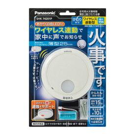SHK74201P パナソニック 住宅用火災警報器(ワイヤレス連動 増設用子器)【煙式】 Panasonic けむり当番 薄型 2種