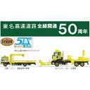 [鉄道模型]トミーテック (N) ザ・トラックコレクション 東名高速道路全線開通50周年 NEXCO中日本道路作業車2台セット