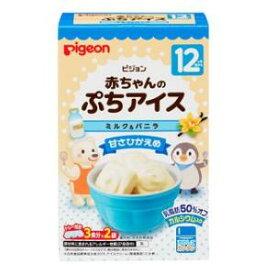 赤ちゃんのぷちアイス ミルク&バニラ 20g (12か月頃〜) ピジョン Pアカチヤンノアイスミルク&バニラ