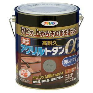 AP9018262 アサヒペン 油性高耐久アクリルトタン用α 1.6kg (グレー) 塗料