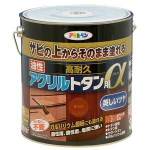AP9018267 アサヒペン 油性高耐久アクリルトタン用α 3kg (赤さび) 塗料