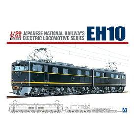 1/50 電気機関車 No.3 国鉄直流電気機関車 EH10【57063】 アオシマ