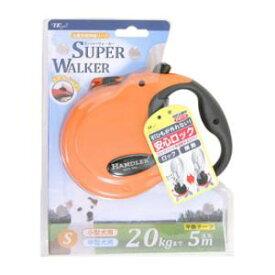 ハンドラー 伸縮リード S(オレンジ) SUPER WALKER(スーパーウォーカー) アース・ペット HDシンシユクリ-ドSオレンジ