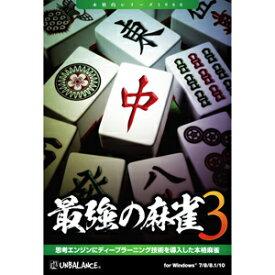 最強の麻雀3 アンバランス ※パッケージ版