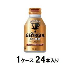 ジョージア 香る微糖 260ml(1ケース24本入) コカ・コーラ G カオルビトウ 260G*24