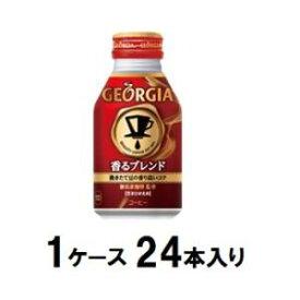 ジョージア 香るブレンド 270ml(1ケース24本入) コカ・コーラ G カオルブレンド 270G*24
