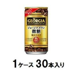 ジョージア グラン微糖 185g(1ケース30本入) コカ・コーラ G グランビトウ 185GX30
