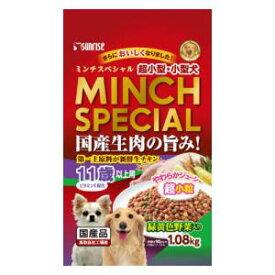 ミンチスペシャル 超小型・小型犬 11歳以上用 緑黄色野菜入り 1.08kg マルカンサンライズ事業部 ミンチスペ11サイヤサイ1.08K