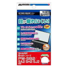 EDGFCA-SSB ハクバ SHARP Brainシリーズ専用 電子辞書用液晶保護フィルムブルーライトカット/防指紋/マット