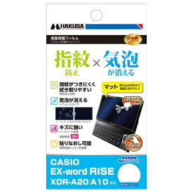 EDGFB-CRA20 ハクバ CASIO EX-word RISE(XDR-A20/A10)専用 電子辞書用液晶保護フィルムバブルレス/防指紋/マットタイプ