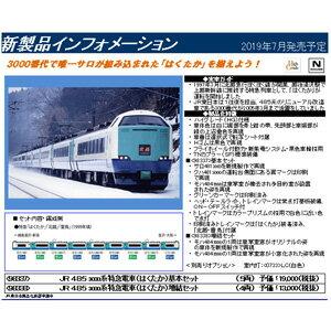 [鉄道模型]トミックス (Nゲージ) 98338 JR 485 3000系特急電車(はくたか)増結セット(4両)