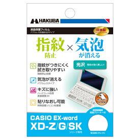 EDGFAFG-CXDZ ハクバ CASIO EX-word XD-Z/G/Y/SK/K/SU専用 電子辞書用液晶保護フィルムバブルレス/防指紋/光沢タイプ