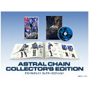 【Nintendo Switch】ASTRAL CHAIN COLLECTOR'S EDITION 任天堂 [HAC-R-AB48A NSW アストラルチェイン ゲンテイ]